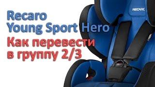Recaro Young Sport Hero | як перевести в групу 2/3 | інструкція Автодети