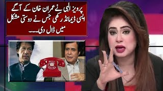 Pervez Elahi & Imran Secret Deal???   8@7