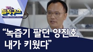 """""""녹즙기 팔던 양진호, 내가 키웠다""""   김진의 돌직구쇼"""