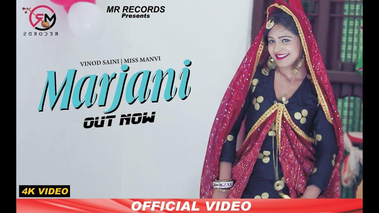 Marjani | New Haryanvi Songs Haryanavi 2019 | Miss Manvi, Vinod Saini |  Haryanvi Songs Haryanvi 2019