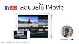 how to add music to imovie iphone