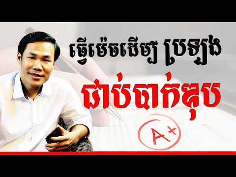 Khim Sokheng - How to Pass Grade 12 Exame | Success Reveal