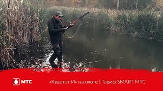 «Квартет И» на охоте | Тариф SMART МТС