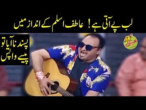 Lab Pay Ati Hay Dua - Atif Aslam Style - Khabardar with Aftab Iqbal