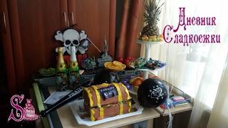 видео Заказать торт сундук с сокровищами на день рождения