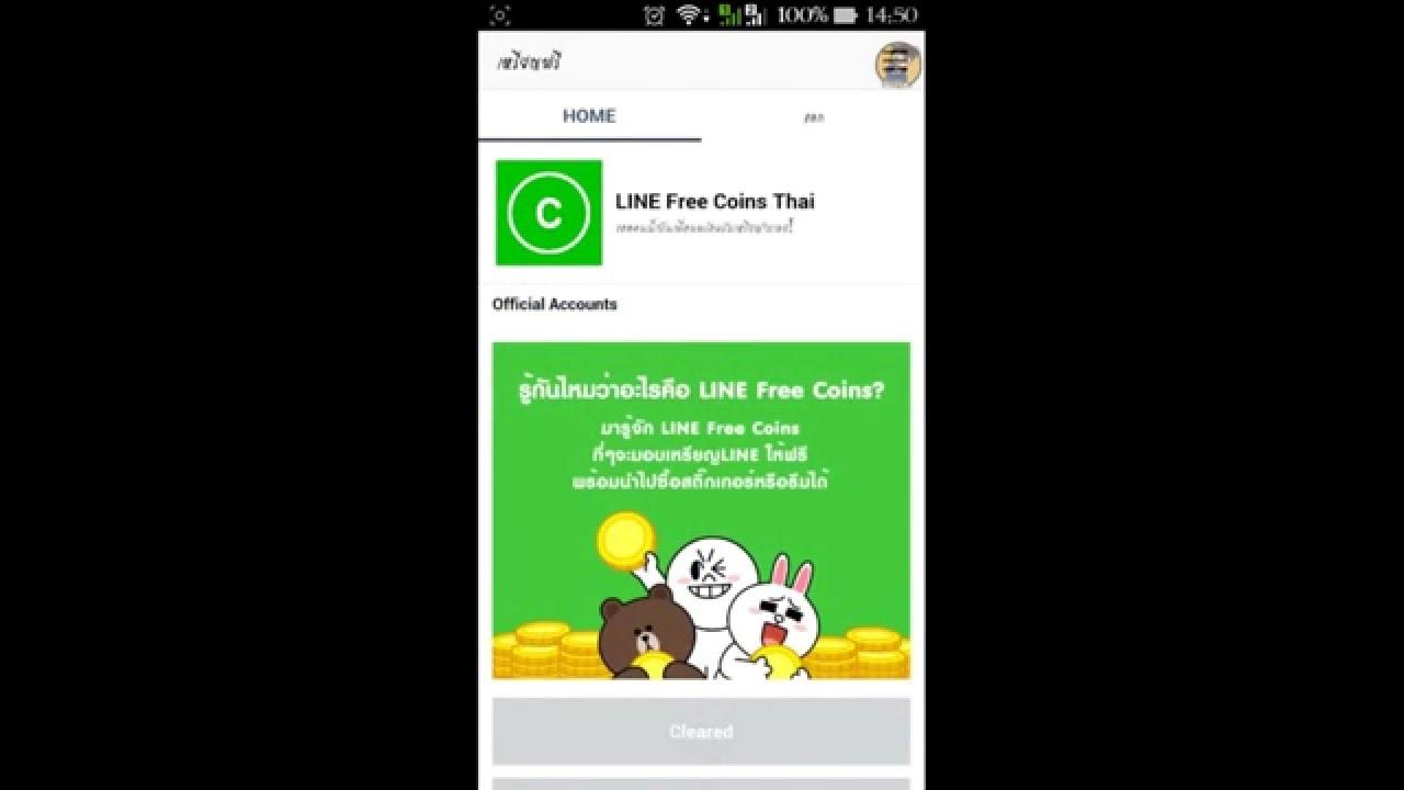 เหรียญฟรี (App Line) - YouTube