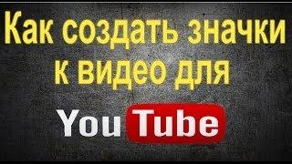 Программа для создания персонализированных значков видео для youtube Sothink Logo Maker(Группа вконтакте https://vk.com/club77361614 Как быстро создать персонализированные значки для видео ютуба как сделат..., 2014-01-19T14:52:05.000Z)