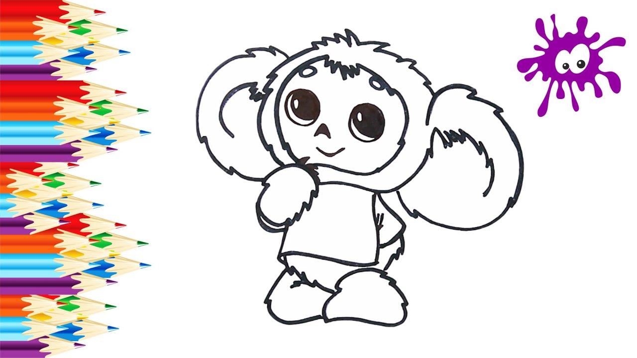 Как нарисовать ЧЕБУРАШКУ / Мультик раскраска ЧЕБУРАШКА ...