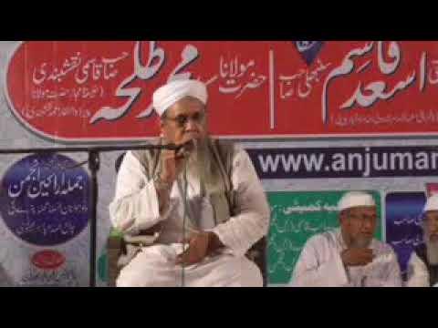 Tahafuzz e Khatme Nabuwwat wa Fitne Shakil Bin Haneef(PART 1)|| Moulana Talha Qasmi Naqshbandi DB