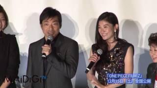 「ONE PIECE FILM Z」プレミアム試写会舞台あいさつ3