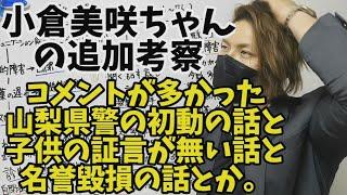 質問が多かった小倉美咲ちゃんの追加考察とコメント返し
