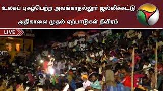 Puthiya Thalaimurai 8 AM News 17-01-2020