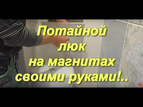 видео: Потайной люк под плитку на магнитах,своими руками!