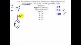 Тесты по химии. Пространственное строение молекул. А18 ЦТ 2010