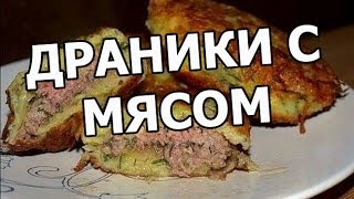 Рецепт драники с мясом. Любите блюда из мяса? Я тоже!(МОЙ САЙТ: http://ot-ivana.ru/ ☆ Вторые блюда: https://www.youtube.com/watch?v=mzcDiDG9DyQ&index=2&list=PLg35qLDEPeBR7z50Fudd-hHHJglpxt4LT ..., 2015-10-29T22:05:17.000Z)