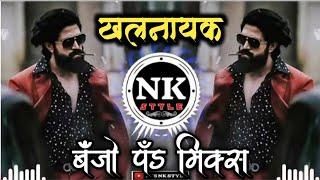 Khalnayak - ( Benjo Pad Mix ) - Dj Anix Remix x Dj Saurabh Digras - It's NK Style
