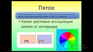 Видеоурок №3 Секрет стильного дизайна - цветовая гармония