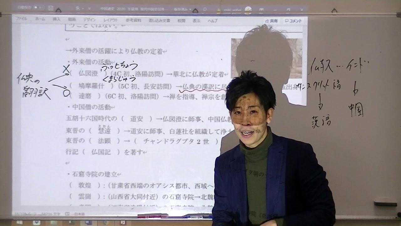 志向館 世界史 中國通史8 魏晉南北朝時代の文化 - YouTube