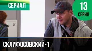 Склифосовский 1 сезон 13 серия - Склиф