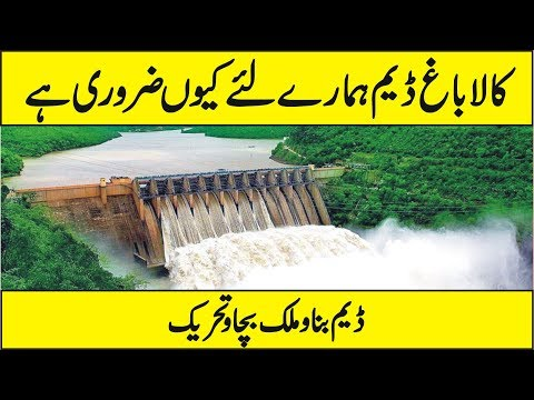 History And The Importance Of Kalabagh Dam for Pakistan In Urdu Hindi