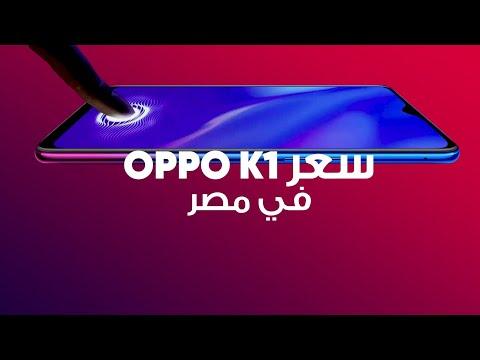 انطباعات و سعر Oppo K1 في مصر !!