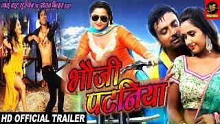 Bhauji Pataniya - Official Trailer - Kajal Raghwani, Akash singh, Kundan Krishnan, भौजी पटनिया