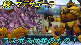 ドラクエジョーカー3プロフェッショナル 続・創造神マデサゴーラ 作り直してみた kazuboのゲーム実況