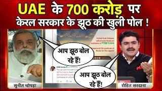 UAE के 700 करोड़ पर केरल सरकार के झूठ की खुली पोल !   UP Tak