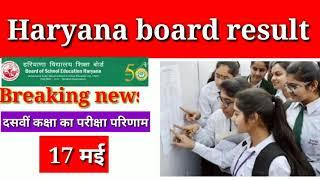 Board of School Education Haryana result 10th