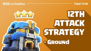 [꽃하마 vs OneHiva] Clash of Clans War Attack Strategy TH12_클래시오브클랜 12홀 완파 조합(지상)_[#84-ground]