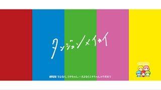 さよならミオちゃん「タンジュンメイカイ」Music Video