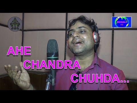 Rabindra Mohapatra||Brand New Odia Bhajan Video || AHE CHANDRA CHUDA