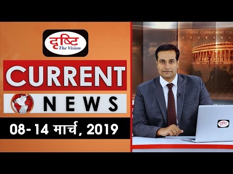 Current News Bulletin for IAS/PCS - (8th - 14th March, 2019)