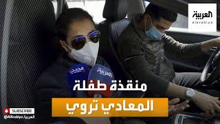 ماذا قالت منقذة طفلة المعادي لصباح العربية؟