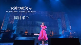 岡村孝子「女神の微笑み」Music Video 〜special edition〜