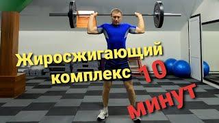 Как похудеть Комплекс похудения 10 мин