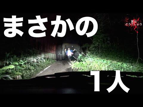※閲覧注意【心霊スポット】頭川トンネル Part2