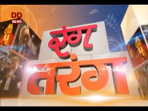 Rang Tarang: Weekly programme on art, culture& entertainment| 28-1-17
