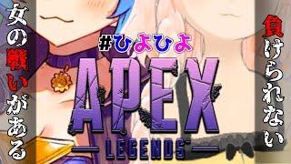 [LIVE] 【APEX】#ひよひよ ちゃんぽん目指すの巻🐤【皆守ひいろ/ENTUM】