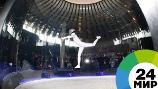 Сказочный полет: чемпионка мира по скайдайвингу снялась в волшебном клипе - МИР 24