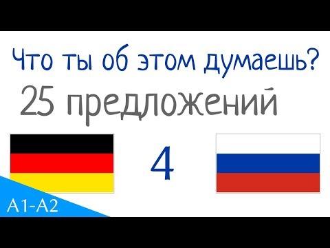 Что ты об этом думаешь? - 25 предложений - Немецкий язык - Русский язык (25-4)