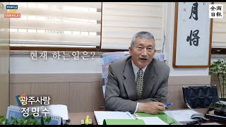 정명수(68) 충장신협 이사장 (124/1000)