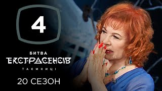 Битва экстрасенсов. Сезон 20. Выпуск 4 от 23.10.2019