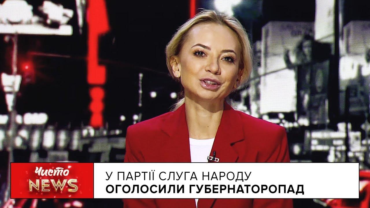 Новий ЧистоNews від 13.11.2020 У партії Слуга Народу оголосили губернаторопад