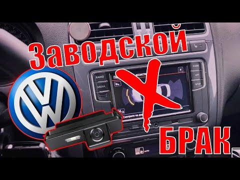 Polo Sedan камера заднего вида не включается  [#HOBBITVLOGS]