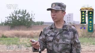 《谁是终极英雄》 20190526 侦察尖兵大比拼 陆军第82集团军某旅| CCTV军事
