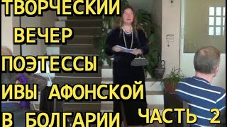Творческий вечер поэтессы Ивы - Ирины Афонской в Болгарии, март 2017, 2 часть