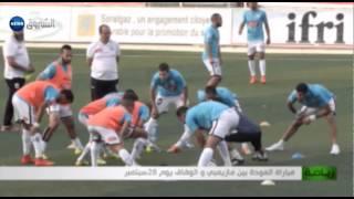 مباراة العودة بين مازيمبي والوفاق يوم 28 سبتمبر