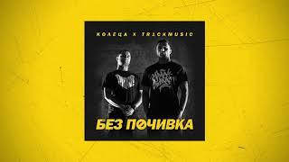 КОЛЕЦА x TR1CKMUSIC - НЕ СИ ПОЗНАЛ (с ИМЕРА)(Official audio)
