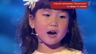 Пятилетняя Виктория Ким из Владивостока выступила в шоу Первого канала
